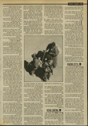 העולם הזה - גליון 2696 - 3 במאי 1989 - עמוד 46 | באותו היום לקח האלוף חלק באזכרה השנתית לחיילת אירית פורטוגז, שנהרגה בעת ההתקפה על אוטובוס קו ,300 שנחטף בידי ארבעה פלסטינים תושבי הרצועה.