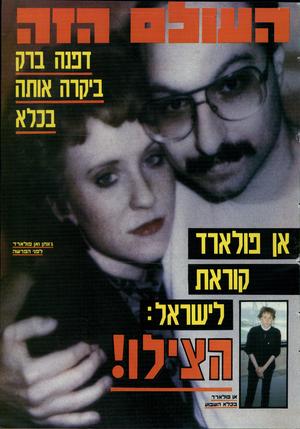 העולם הזה - גליון 2697 - 10 במאי 1989