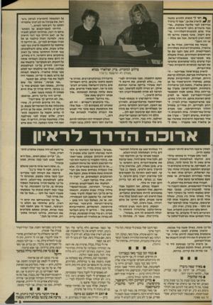 העולם הזה - גליון 2697 - 10 במאי 1989 - עמוד 10 | ״ פגשתי את אנדרסון, אביה של אן פולארד, בתוכנית־ראיונות בטלוויזיה האמריקאית. … במיקרה הרגיש-מאוד של אן וגיונתן פולארד, נוספת לכך פרוצדורה ביטחונית. … -אבל אולי