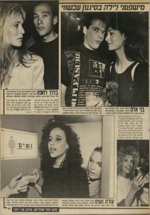 העולם הזה - גליון 2697 - 10 במאי 1989 - עמוד 32 | מצדה זאבי (בצילום מימין) ,בתו של חבר־הכנסת רחבעם זאבי, לוגמת בירה בין ריקוד לריקוד.