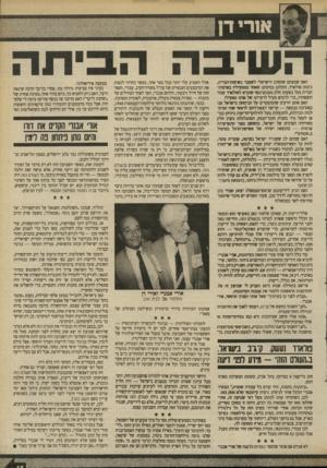 העולם הזה - גליון 2697 - 10 במאי 1989 - עמוד 46 | כי רק מי שהיה בשדות פלשת הבלתי־משתנים יכול היה להביא את תחושת אימת־הקרב והעצב הכבוש שבהדגשת הניצחון.