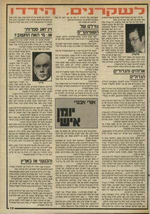 העולם הזה - גליון 2698 - 17 במאי 1989 - עמוד 15 | סר הגרי ווטון אינו מסוגל להכיר מקרוב את אהוד אולמרט, מפני שהוא מת לפני 350 שנה בדיוק. וחבל. אילו הכיר סר הנרי את אהוד אולמרט, היה ממליץ עליו בכל לשון של המלצה
