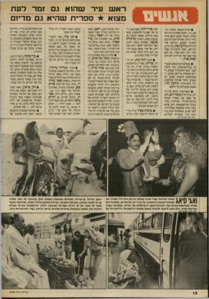 העולם הזה - גליון 2698 - 17 במאי 1989 - עמוד 16 | חברת־תעופה ארצית חדשה, כנרי, חנכה באחרונה קו לים־ המלח. לכבוד הטכס הוקם אוהל בדווי גדול, ושלוש רקדניות־בטן המתינו לבאים, ביניהם שר־התיירות גידעון פת. פת הגיע,