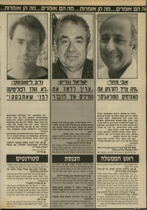 העולם הזה - גליון 2698 - 17 במאי 1989 - עמוד 20 | וה הם אומרים...מה הן אומרות...חה הם <יווחו־ים...חה הן אומרות • ..היה צרר להוגיע את ״צרין־ ללמד את ,.רא הורו לפוליטיקה האזרחים המודאגים! ׳,הח״כיו[ איר לדבר!״