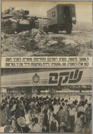 העולם הזה - גליון 2698 - 17 במאי 1989 - עמוד 23 | ל״שקם״ (למטה, בקניון רמת־גן) התחייבות מוסרית למגיד העם, כמו אלה למערה, עם ״שקמית״ ניידת בעיקסת חיילי צה״ל