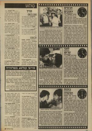 העולם הזה - גליון 2698 - 17 במאי 1989 - עמוד 24 | אנע\>בז עצובים חודש בקאנטרי מור־דון, תל־אמב, אנגליה) - מאחורי שם ענרי חסר־טעם זה מסתתר סרט בריטי רגיש ונבין. מאותם סרטים צנועים המופקים בקני־מידה טלוויזיוניים,