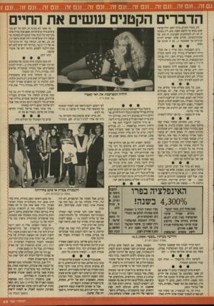 העולם הזה - גליון 2698 - 17 במאי 1989 - עמוד 25 | גם זה ...וגם זה...וגם זה...וגם זה...וגם זה...וגם זה...וגם זה...וגם זה...וגם זה...וגם 11 הדברים הקטנים ששים את החיי זהו, נגמרו החגים, ברוך השם. יהיה עכשיו שקט