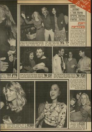 העולם הזה - גליון 2698 - 17 במאי 1989 - עמוד 26 | האופנה האחרונה - מסיבות מנגל מהלומות מילוליות במסיבה קולנועית רחוקים מהציביריזציה אחרי אסופת המסיבות במועדונים העכשוויים של תל־אביב זה ממש כבר התבקש מאליו