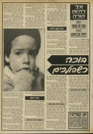 העולם הזה - גליון 2698 - 17 במאי 1989 - עמוד 29 | בערב ״.כך היא תבין שאת ״רוע הגזירה״ — יציאת ההורים מהבית — היא לא יכולה לשנות, אבל אופן היציאה תלוי רק בהחלטה שלה, וזה יחזק אותה- . הילדה, מסיבות שאינן ידועות