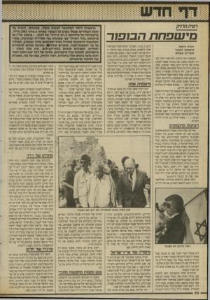 העולם הזה - גליון 2698 - 17 במאי 1989 - עמוד 30 | רעיההרניק מישפח 11הבופור רוביק רוזנטל מישפוזת הבופור סיפריית פועלים בראשית היה הרעיון. ההרגשה היתה שצריך לעשות משהו. אני מניחה שאצל קבוצה אחרת של הורים ייתכן