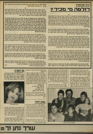 העולם הזה - גליון 2698 - 17 במאי 1989 - עמוד 31 | ברמז אברמוביץ המישגל הנסוג. מכירים? מישחק מורכב. שלב ראשון בלי חשבון, שלב שני טוטו׳מחזור, שלב שלישי — כל אחד/אחת והסיפור שלהם. ת 1לטהמימפית? את התחושה המתקתקה