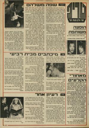 העולם הזה - גליון 2698 - 17 במאי 1989 - עמוד 37 | תיאטרון נטפה זה לא קורה הרבה בארץ, שמזדמנות יחד שתי הפקות ישראליות דוברות־עברית, בנות אסכולות שונות, המעלות כמעט בוזמנית את אותו המחזה עצמו. ויצק מזמן אפשרות
