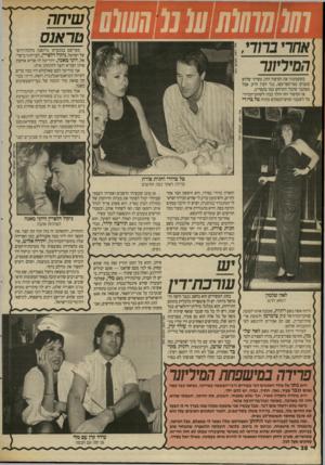 העולם הזה - גליון 2698 - 17 במאי 1989 - עמוד 38 | 0(111111] (1111( 1110(01 אחרי ברור המיליונר שיחה טראנס מאי־שם במכסיקו טילפנה מלכת־היופי של ישראל, ניקדל הלפרין, לבן־זוגה בישראל, רוני מאנה, והודיעה לו שהיא
