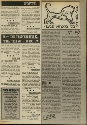 העולם הזה - גליון 2698 - 17 במאי 1989 - עמוד 4 | בזיבחבים • ב לי פ ל שו א לפני שבוע ניתחתי במדור זה את הפרשה המבישה של הפירסום על ״האונס הקבוצתי׳ שבוצע, כביבול, על-ידי כוחות־חהלם האיסלאמיים ברצועת״עזה בשש (או