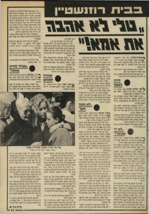 העולם הזה - גליון 2698 - 17 במאי 1989 - עמוד 45 | ת רוזנעוט״ן גטיי גי* *\ד.מד *ן פיצת־המוות של טלי רוזנשטייז /מבית אמה, בקומה ה־ 15 במינדל, דויד, גרמה לבני בלול, בעלה־לשעבר, להגיע השבוע מניו־יורק לישראל. זה שש