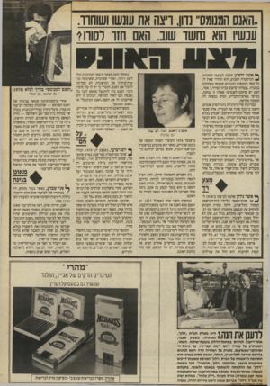 העולם הזה - גליון 2698 - 17 במאי 1989 - עמוד 47 | ״האנס המנומס״ נדון, ריצה אח עונשו ושוחוו. עכשיו הוא נחשד שוב. האם חזו רסוה? ך* אשר הופיע שלמה לב־עמי לחקירת המישטרה השבוע, הוא הצהיר שאין לו כל קשר למעשים