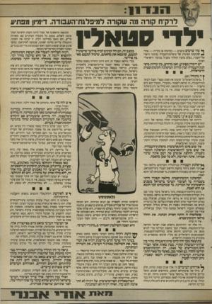 העולם הזה - גליון 2698 - 17 במאי 1989 - עמוד 5 | 1111־ 11 לרק״ח קורה מה שקורה למיפלגח־העבודה. דימיון מפתיע לדי!גו אל ת ^ עוד שרבים עוקבים — בשימחה או בחרדה — אחרי שקיעתה האיטית של מיפלגת־העבודה בציבור