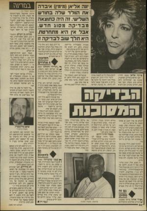 העולם הזה - גליון 2698 - 17 במאי 1989 - עמוד 50 | יווה אליאן(מימין) איבדה את הוולד !11 ולה בחוד ש השלישי. זה היה כתוצאה מבדיקה ( 1סוג ו זדש . אבל אין היא מתחרטת. היא תלך שוב ל ב די ק ה זו לו נ ה אליאן נכנסה