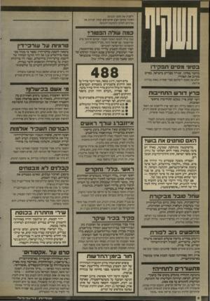 העולם הזה - גליון 2698 - 17 במאי 1989 - עמוד 6 | ולשנות את חוקת התנועה. השינוי בחוקה יקבע שהסניפים יבחרו ישירות את נציגיהם למרכז ולמועצת־התנועה. כפה עולה הפטור? כמה עולה לקופת האוצר הפטור, שסיכם שימעון פרס,