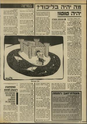 העולם הזה - גליון 2699 - 24 במאי 1989 - עמוד 12   1היוה בל כו ד? יהיה טוטו! למרות שמדובר בעמודים 10״ 11 רק במידגם, ניתן להסיק מהמי־שאל כמה מסקנות ברורות: • קיי ם במרכז גרעין קשיח נגד התוכנית. רובו מסיבות