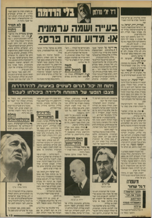 העולם הזה - גליון 2699 - 24 במאי 1989 - עמוד 13   שיחות פוליטיות עם שר־הביטחון הישראלי ושליח שר־החוץ האמריקאי. סעודיה, ירדן, ישראל. במשך 7ז חורשי האינתיפאדה, לא נגעו שילטונות־הביטחון בשייח׳ יא־סין. מסביבו