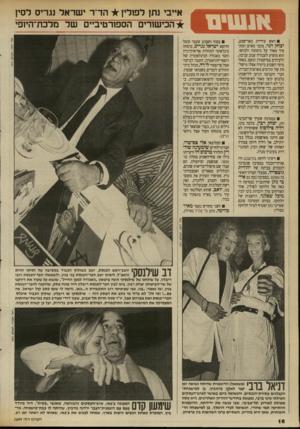 העולם הזה - גליון 2699 - 24 במאי 1989 - עמוד 16   ראש עיריית באר־שבע, יצחק דגר, מוכר כאדם המקפיד מאוד על נימוסיו ולבושו. הוא מופיע לעבודה ענוב עניבה, ולעיתים במיקטורן תואם. באחד מימי השבוע ביקרה אצלו מישל־חת