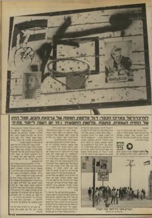 העולם הזה - גליון 2699 - 24 במאי 1989 - עמוד 19   לוו ד ב דו רסלבמר כז הכ פר: דגל פלסטין; תמונות של ער פאת וחבש, סמל הודו של החזית העפטידו, כ תו ב ת ,,פלסטין החופשית ו,.יחי יום הש 1ה ליי סוד פת ח״ תארגנות.