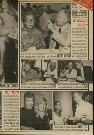 העולם הזה - גליון 2699 - 24 במאי 1989 - עמוד 26 | ומי נראו במסיבה? סשה אר־ הדח ריבקה זוהר, הזמרת שהיתה חברה בכת של 11-111 11-1שלמה קאלו, במיפגש עם המלחין הוותיק סשה ארגוב. … גוב, שושנה דמארי, ריבקה זוהר, מתי