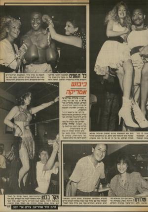 העולם הזה - גליון 2699 - 24 במאי 1989 - עמוד 27   ק 11ך   המתאגרף הכושי מק-אב- 1111111 1 .1ג 9מקבל נוק־אאוט מה־דוגמנית אדית בורנשטיין(מימין) ,ומהצד השני חובטת בו שרון בריר. המתאגרף רב־השרירים הסיר את חולצתו