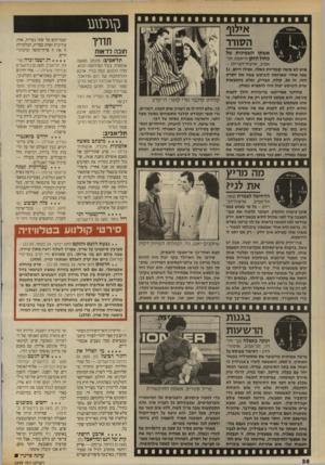 העולם הזה - גליון 2699 - 24 במאי 1989 - עמוד 28   נזג ל ^ תדריו חובה לראות אשתו השמיגית של כחול הזקן (דימגוף, תל־אביב, ארצות־הברית) - איש לא עושה קומדיות כאלה, אפילו היום 51 , שגה אחרי שארגסט לוביטש עשה את