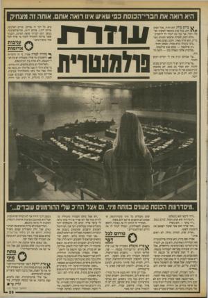 העולם הזה - גליון 2699 - 24 במאי 1989 - עמוד 29 | אברהם רביץ אין לי דברים רעים להגיד. ״על אריה דרעי יש לי הרבה דברים טובים להגיד.