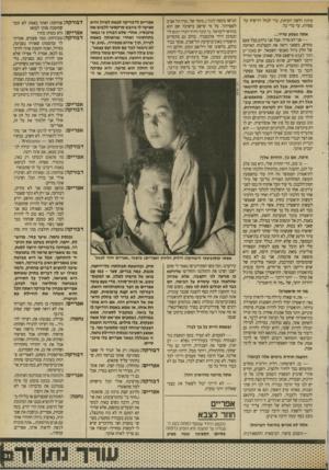 העולם הזה - גליון 2699 - 24 במאי 1989 - עמוד 31   עיתון ולשון העיתון, כדי לנהל דו־שיח על ספרות. עד כדי כך. אתה נשמע מריר... — אני לא מריר. אבל אני נרתע בכל פעם מחדש, כשאני רואה את העצלנות האיומה של חלק גדול