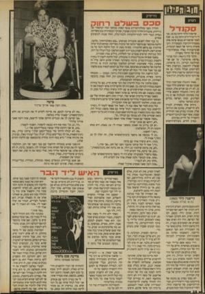 העולם הזה - גליון 2699 - 24 במאי 1989 - עמוד 38   ף1011ל )100 ק בשלט ררוו החררה מפני מחלת-האיידס פגעה קשות בעיסקי המין המיסחרי של קריססין קילר היתה בת .18 מנרי ריים־דייוויס היתה בת . 16 שנה לאחר שהשתיים נפגשו