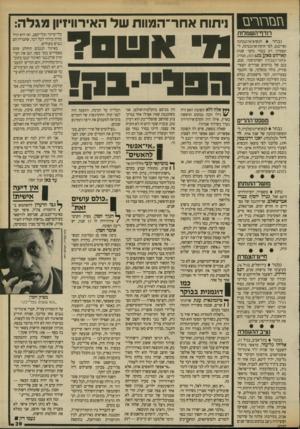 העולם הזה - גליון 2699 - 24 במאי 1989 - עמוד 39   גז בז ת רי בז רודף־השמלות נבחר לנשיא־ארגנטינה (שייכנס, לפי חוקת־ארגנטינה, לתפקידו רק בעוד כחצי שנה) קארלוס סאו^מנס ( ,157 מנהיג איחוד־העסדה הפרוניסטי. מנם, בנם