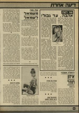 העולם הזה - גליון 2699 - 24 במאי 1989 - עמוד 40   עגת גט1יו מאיד ליפשיץ אהבה, ע ד גבול! אהבנו א ת שמיר אהבת נפש. ניק לאיש אחד ויחיד ציק פתוח הערצנו את מפקד הלח״י, שרץ ב מדיני-ביטחוני. אסור לבנות את פרדסים עם א