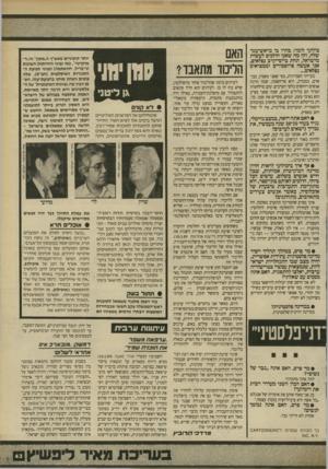 העולם הזה - גליון 2699 - 24 במאי 1989 - עמוד 43   כולתך לומר: בחרו בי כראש־מנד שלה, וזה מה שאנו הולכים לעשות מישראל, תחת טייסי־קרב נפלאים, אני אעשה פרופסורים וממציאים נפלאים... בעייתי האמיתית, כפי שאני מאמץ,
