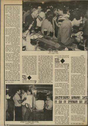 העולם הזה - גליון 2699 - 24 במאי 1989 - עמוד 45   שותים, מעשנים, בוהים — לשווא. שתי בחורות בתיסרוקת־פאנק וחיקוי־כרבולת נכנסות פנימה. גברים אחדים מתבוננים. פניהם חתומים. גם בחורה שהגיעה כשכל גווה חשוף אינה