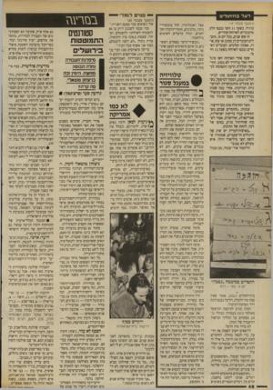 העולם הזה - גליון 2699 - 24 במאי 1989 - עמוד 46   — פנויים לגמר רעל בחיתולים (המשך סעמ 1ד ) 14 כרגיל. בשעה 11 וחצי נכנסו חלק מהעוברים לארוחת־צהריים. זה שש שנים, בכל יום א׳ ,מקבלים העובדים דג מטוגן או עוף,