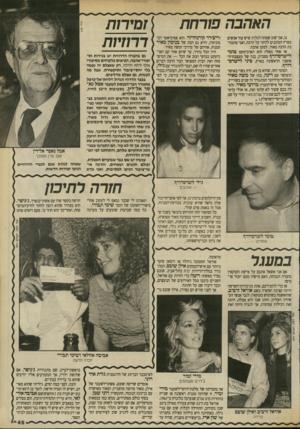 העולם הזה - גליון 2699 - 24 במאי 1989 - עמוד 49   האהבה פורחת נו, אני שוב שמחה לגלות שיש עוד אנשים בארץ המוכנים לוותר על הרבה, ואני מתכוונת הרבה מאוד, למען אהבה. אז אחד מאלה הוא הארכיטקט טומי לייטרסדררן ז