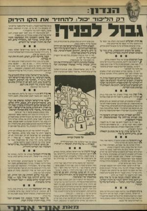 העולם הזה - גליון 2699 - 24 במאי 1989 - עמוד 5   יל; הליכוד כול: דהדוזיר אוו הקן 71 1*109 9 0 1־! חזרת הפועלים לרצועת־עזה והטלת סגר ועוצר על ( 1הרצועה כולה היו מעשה של אידיוטיזם טהור. מכיוון שהאנשים שהחליטו