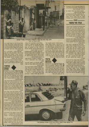 העולם הזה - גליון 2699 - 24 במאי 1989 - עמוד 9   יהיה בסופה, אלא גם חיילי צה״ל. הם, כרגיל £ ,יי־רק ביצעו פקודות, איש־איש לפי ראות עיניו  , לפי מידת האגרסיביות שלו. התנועה ההמונית של אלפי תושבים אל הרצועה הפרה