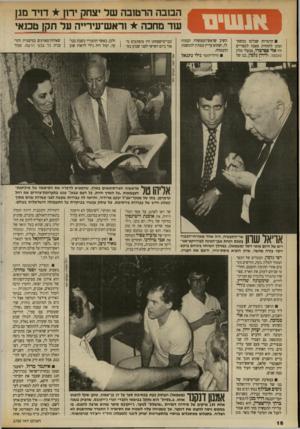 העולם הזה - גליון 2700 - 31 במאי 1989 - עמוד 16 | ״ ראש עיריית ראשון־לציון, מאיר ניצן, התארח בשבוע שעבר באולפן רשת א׳ ,וענה על רפי נלסון, הבעלים של הכפר הצמוד לממן.