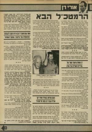 העולם הזה - גליון 2700 - 31 במאי 1989 - עמוד 41 | אין ספק שדן שומרון הצטיין כלוחם וכמפקד בראשית דרכו. … לעומתו יורשיו, מוטה גור ודן שומרון, ייחשבו כבר היום כדגי־רקק. … לכן האירוניה של ההיסטוריה היא שדן שומרון