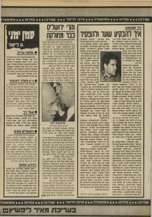 העולם הזה - גליון 2700 - 31 במאי 1989 - עמוד 43 | ״הלי כוד חזר למקומו הטיבעי,״ כותב מנחם שיזף בחדשות. ניתן להמשיך בתסריט, אך המסר ברור