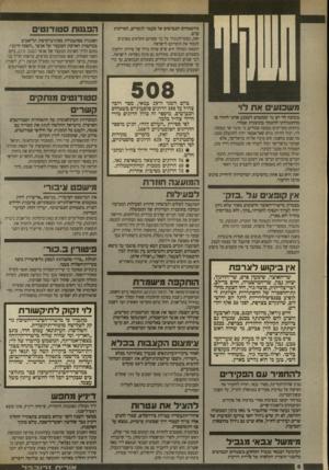 העולם הזה - גליון 2700 - 31 במאי 1989 - עמוד 6 | מהשטחים הכבושים אל מעבר לגשרים, למדינות ערב. … תוצאת המהלך היא שיש עודף גדול של פירות וירקות בשטחים הכבושים, סחורתם גם אינה נשלחת לישראל, דבר שגרם