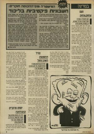 העולם הזה - גליון 2700 - 31 במאי 1989 - עמוד 7 | היה קשר ישיר בין מישפט חיילי־גיבעתי ובין מישפט כפר־קאסם לפני 41 שנים. היה גם קשר אישי: אחר משלושת השופטים ב־מישפט־גיבעתי, רס״ן אלון גילון, הוא בנו של התובע