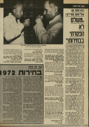 העולם הזה - גליון 2701 - 7 ביוני 1989 - עמוד 12   הם צריכים לאשר קודם כל תוכנית של בחירות, שיהיו בחירות חופשיות ודמוקרטיות, בפיקוח בינלאומי או משקיפים בינלאומיים. … האנשים פה לא יקנו תוכנית־בחירות מעורפלת. …