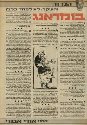 העולם הזה - גליון 2701 - 7 ביוני 1989 - עמוד 15 | השטחים הכבושים התכסו בהתנחלויות אמיתיות ומדומות. … קמות התנחלויות על כל גיבעה בגדה המערבית! … ההתנחלויות הן אסון ביטחוני.