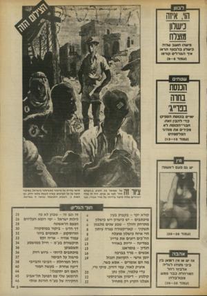 העולם הזה - גליון 2701 - 7 ביוני 1989 - עמוד 3 | חראו איך הגנרלים קודמו (עמוד )9—8 שטחי הכנסת בחרה בבו״ג, יומיים בכנסת הספיקו כד להבין זאת: חברי־הכנסת לא מכירים אח מנהיג הפלסטינים (עמוד ) 13—10 1ץ| 1ך* 1 1ן