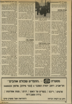 העולם הזה - גליון 2701 - 7 ביוני 1989 - עמוד 48 | המצב הנוכחי — הצהרת־כוונות גלויה — עדיף בעיני על רינונים ורכילויות״. • גד יעקובי :״לא קמתי ולא הצהרתי שום הצהרה.